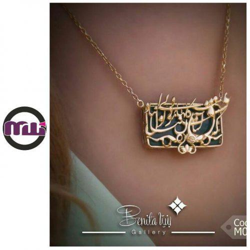 طلای بنیتا - mashhadwomen