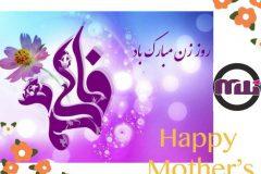 تبریک میلاد حضرت زهرا(س) و روز زن