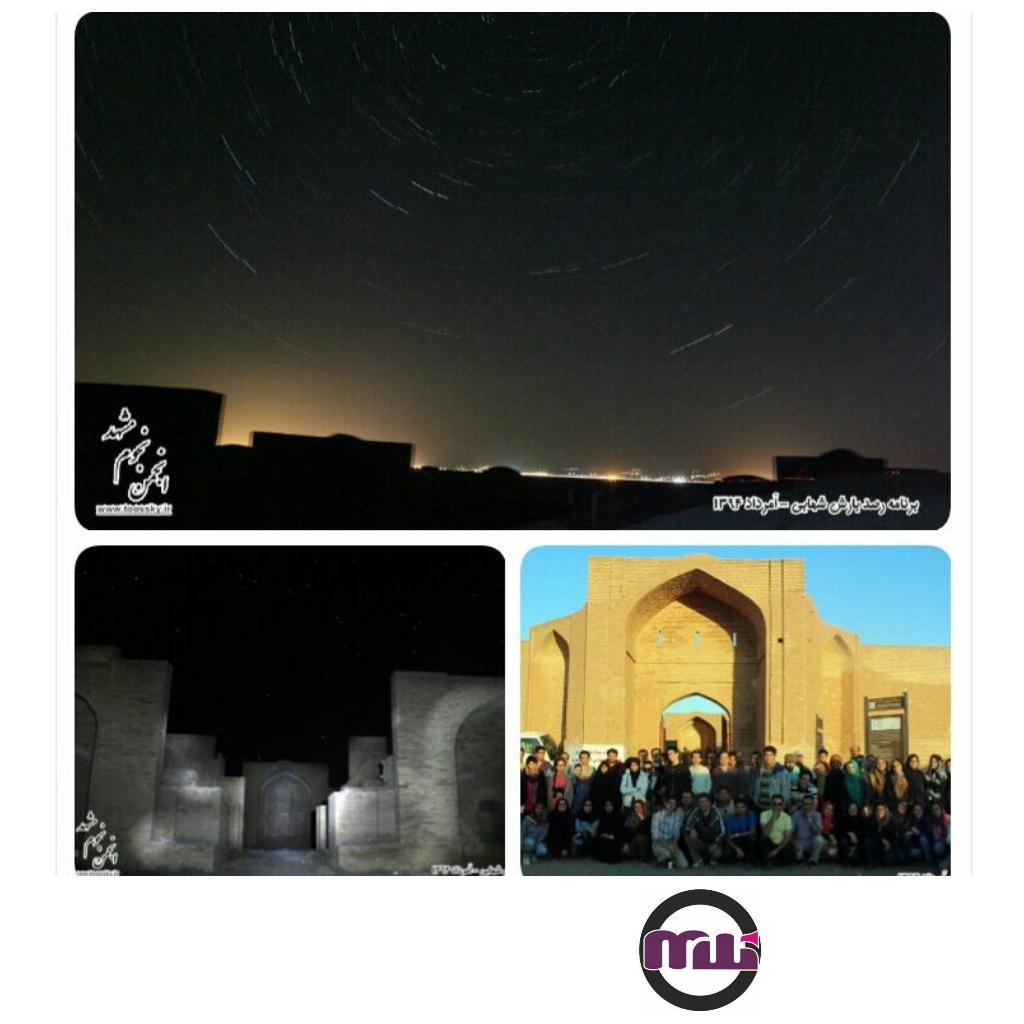 انجمن نجوم مشهد و موسسه انگاره فیزیک توس