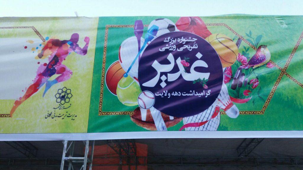 جشنواره بزرگ نور و نشاط در دهه ولایت در مشهد(اطلاعیه طرحهای اسپانسری)