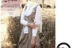 نمایشگاه لباس مد و پوشاک راوی (راوی روایت احساس)