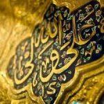 تبریک عید سعید غدیر
