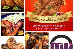 رستوران چیک لند (شعبه مشهد) - mashhadwomen