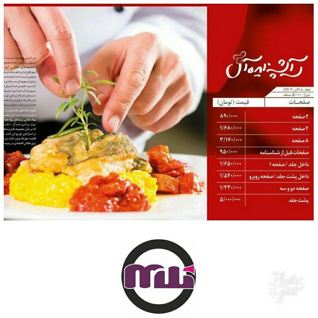 پذیرش تبلیغات رستوران و کافی شاب در مجله سر آشپز ایده آل