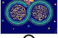 میلاد با سعادت پیامبر اکرم(ص) و امام جعفر صادق(ع) مبارک