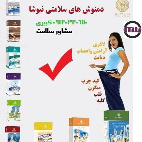 محصولات نیوشا- mashhadwomen